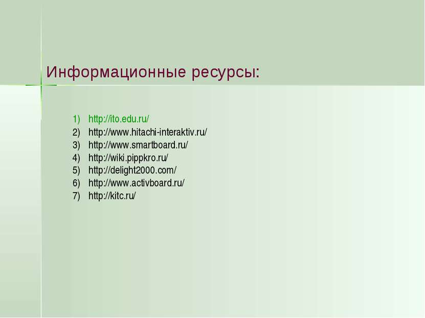 Информационные ресурсы: http://ito.edu.ru/ http://www.hitachi-interaktiv.ru/ ...