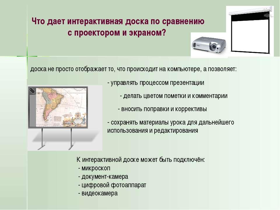 Что дает интерактивная доска по сравнению с проектором и экраном? доска не пр...