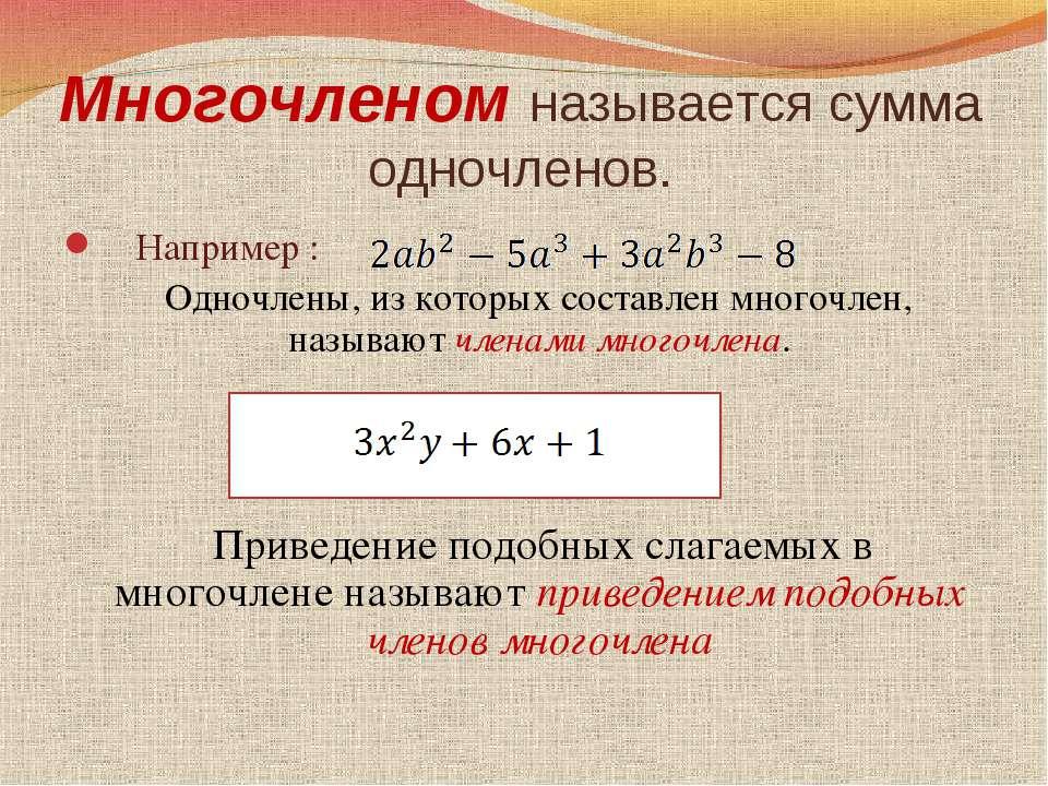 Многочленом называется сумма одночленов. Например : Одночлены, из которых сос...