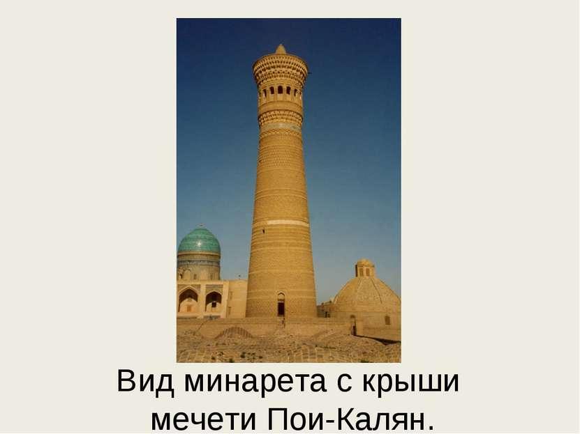 Вид минарета с крыши мечети Пои-Калян.