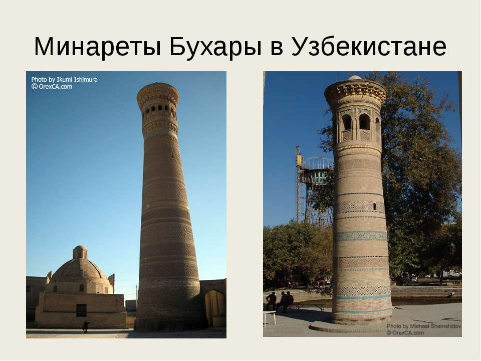 Минареты Бухары в Узбекистане