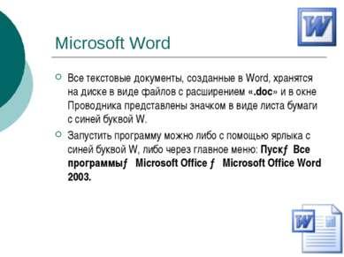 Microsoft Word Все текстовые документы, созданные в Word, хранятся на диске в...