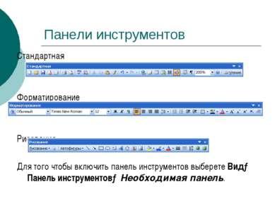 Панели инструментов Стандартная Форматирование Рисование Для того чтобы включ...