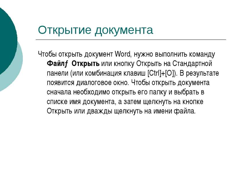 Открытие документа Чтобы открыть документ Word, нужно выполнить команду Файл→...