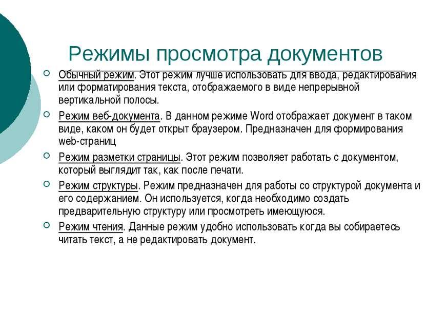 Режимы просмотра документов Обычный режим. Этот режим лучше использовать для ...