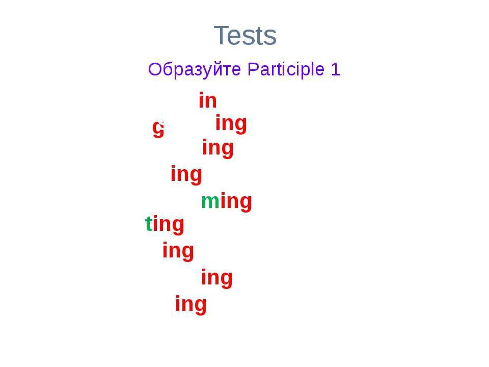 Tests Образуйте Participle 1 to read - reading to stand - standing to jump - ...