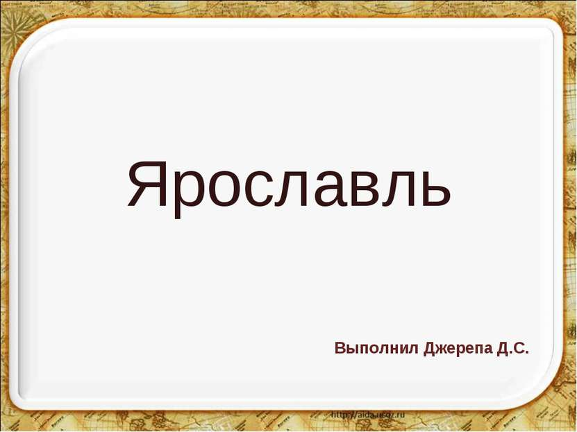 Ярославль Выполнил Джерепа Д.С.