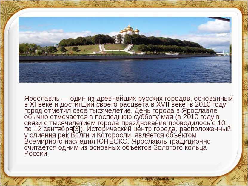 Ярославль — один из древнейших русских городов, основанный в XI веке и достиг...