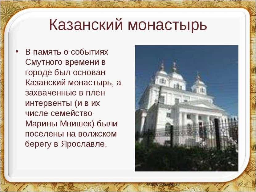 Казанский монастырь В память о событиях Смутного времени в городе был основан...