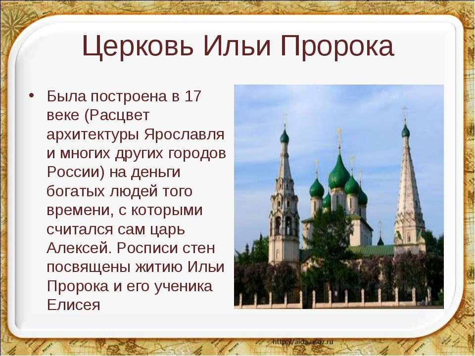 Церковь Ильи Пророка Была построена в 17 веке (Расцвет архитектуры Ярославля ...