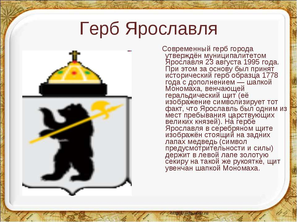 Герб Ярославля Современный герб города утверждён муниципалитетом Ярославля 23...