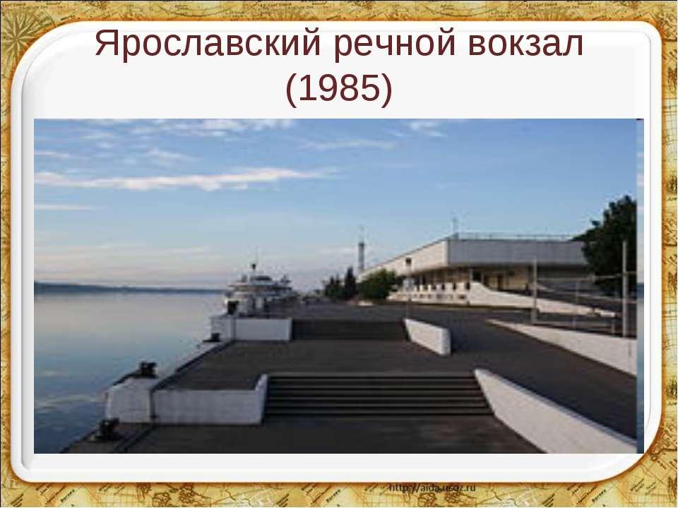 Ярославский речной вокзал (1985)