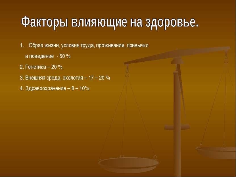Образ жизни, условия труда, проживания, привычки и поведение - 50 % 2. Генети...