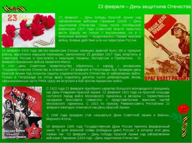 23 февраля – День защитника Отечества 23 февраля – День победы Красной Армии ...