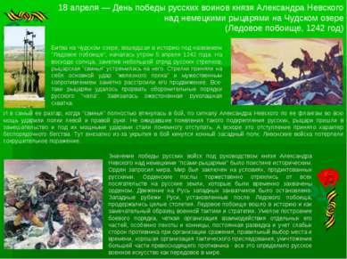 18 апреля — День победы русских воинов князя Александра Невского над немецким...