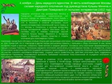 4 ноября — День народного единства. В честь освобождения Москвы силами народн...