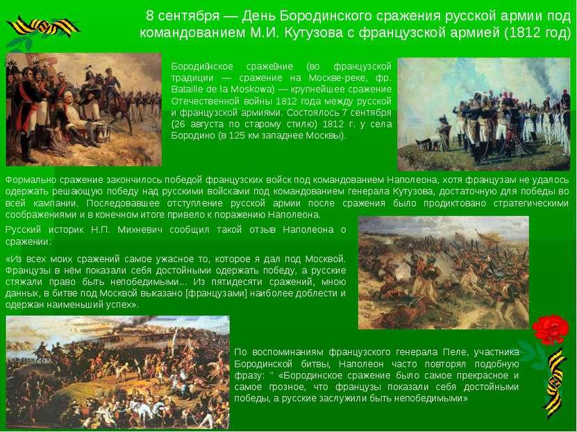 8 сентября — День Бородинского сражения русской армии под командованием М.И. ...