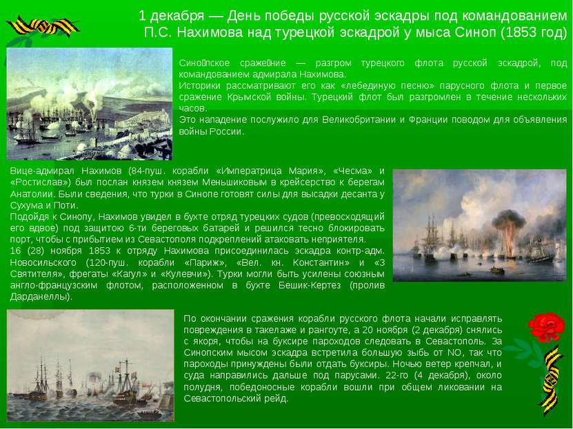 1 декабря — День победы русской эскадры под командованием П.С. Нахимова над т...