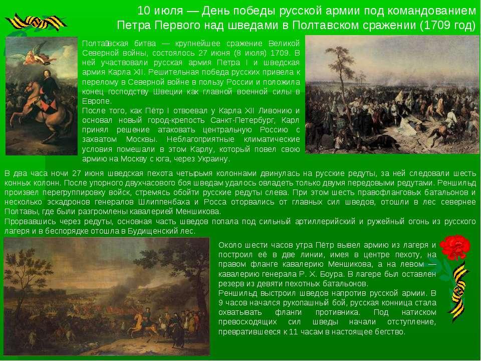 10 июля — День победы русской армии под командованием Петра Первого над шведа...