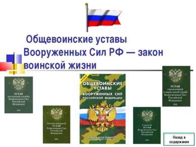 Общевоинские уставы Вооруженных Сил РФ — закон воинской жизни