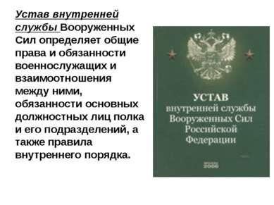 Устав внутренней службы Вооруженных Сил определяет общие права и обязанности ...