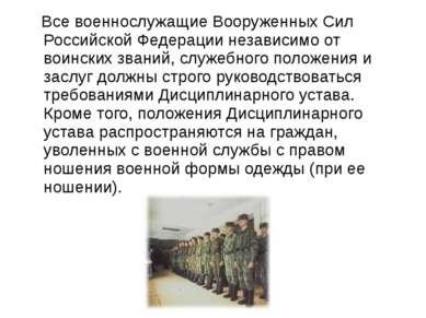 Все военнослужащие Вооруженных Сил Российской Федерации независимо от воински...