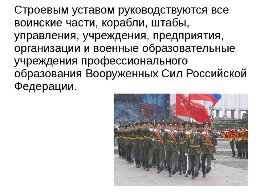 Строевым уставом руководствуются все воинские части, корабли, штабы, управлен...