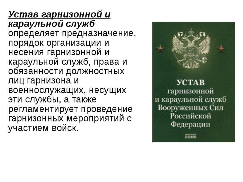 Устав гарнизонной и караульной служб определяет предназначение, порядок орган...