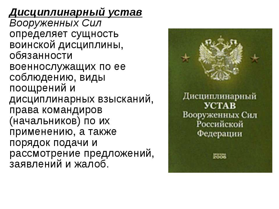 Дисциплинарный устав Вооруженных Сил определяет сущность воинской дисциплины,...