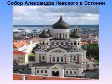 Собор Александра Невского в Эстонии