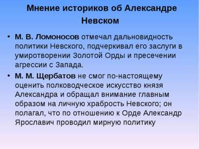 Мнение историков об Александре Невском М.В.Ломоносов отмечал дальновидность...