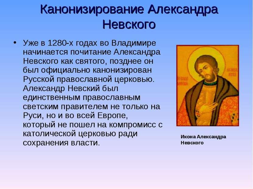 Канонизирование Александра Невского Уже в 1280-х годах во Владимире начинаетс...