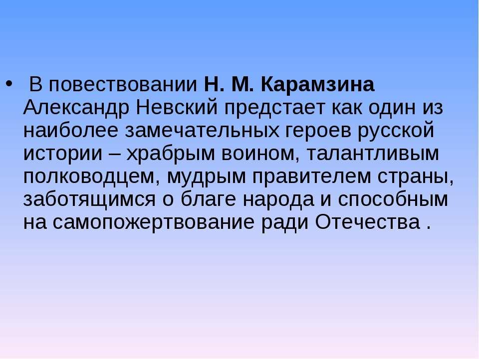 В повествовании Н.М.Карамзина Александр Невский предстает как один из наибо...