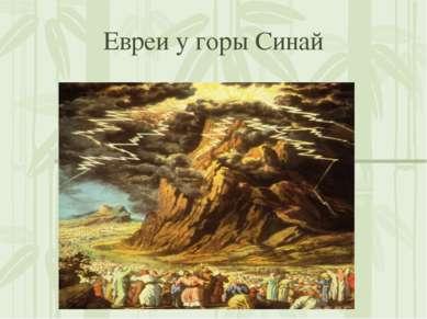 Евреи у горы Синай