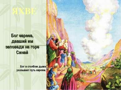 ЯХВЕ Бог евреев, давший им заповеди на горе Синай Бог в столбом дыма указывае...