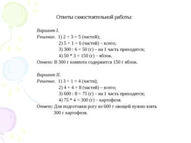 Ответы самостоятельной работы: Вариант I. Решение. 1) 2 + 3 = 5 (частей); 2) ...