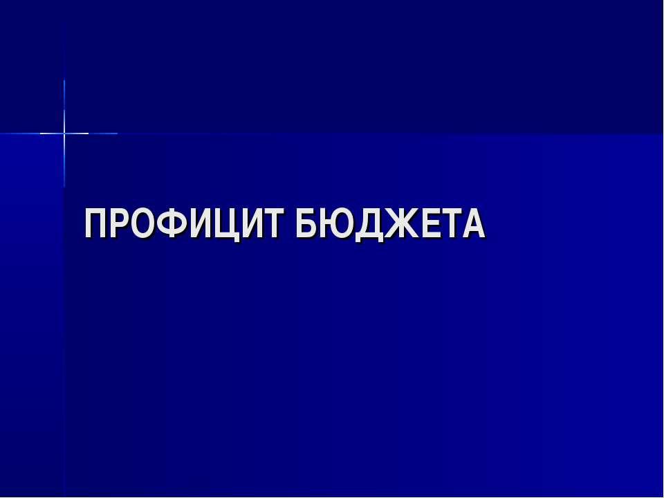 ПРОФИЦИТ БЮДЖЕТА