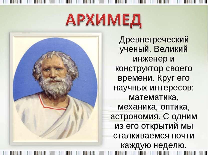 Древнегреческий ученый. Великий инженер и конструктор своего времени. Круг ег...