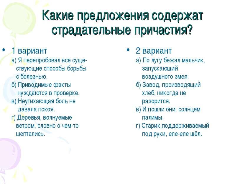Какие предложения содержат страдательные причастия? 1 вариант а) Я перепробов...