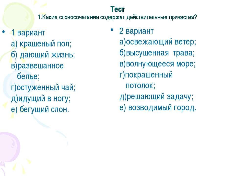 Тест 1.Какие словосочетания содержат действительные причастия? 1 вариант а) к...