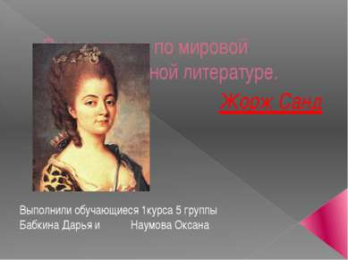 Презентация по мировой художественной литературе. Жорж Санд Выполнили обучающ...