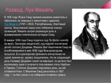 Развод. Луи Мишель В 1835 году Жорж Санд приняла решение развестись и обратил...