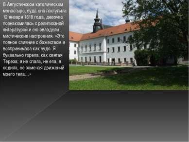 В Августинском католическом монастыре, куда она поступила 12 января 1818 года...