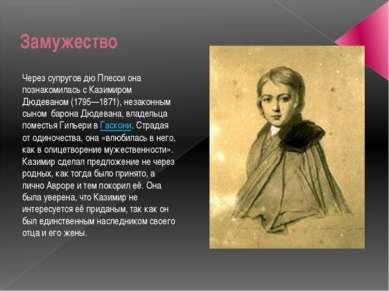Замужество Через супругов дю Плесси она познакомилась с Казимиром Дюдеваном (...