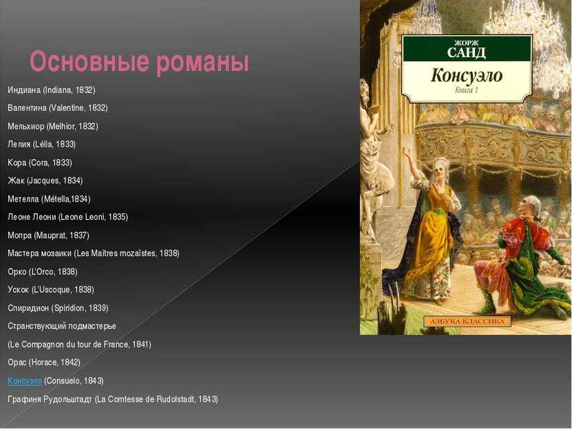 Основные романы Индиана (Indiana, 1832) Валентина (Valentine, 1832) Мельхиор ...