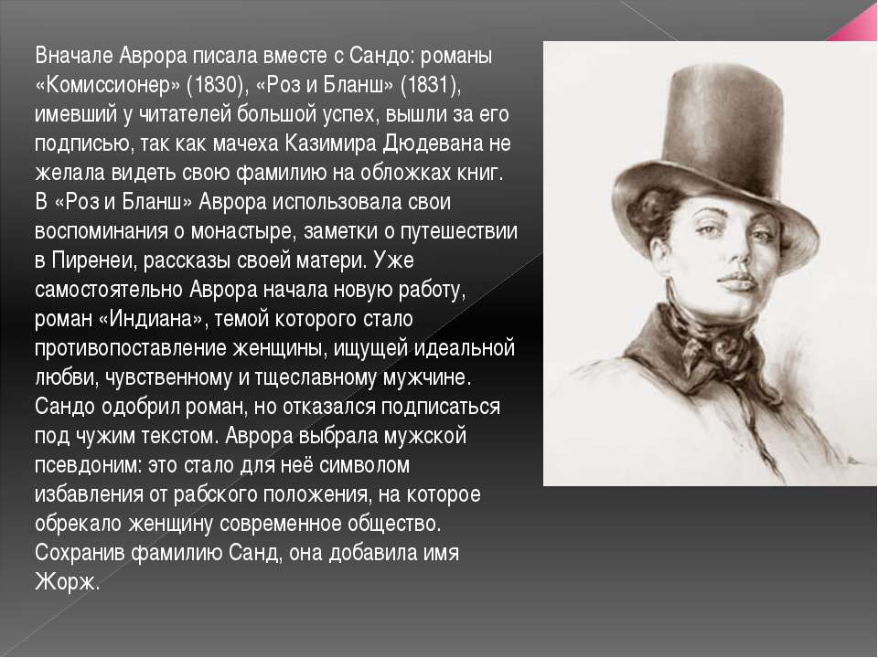 Вначале Аврора писала вместе с Сандо: романы «Комиссионер» (1830), «Роз и Бла...