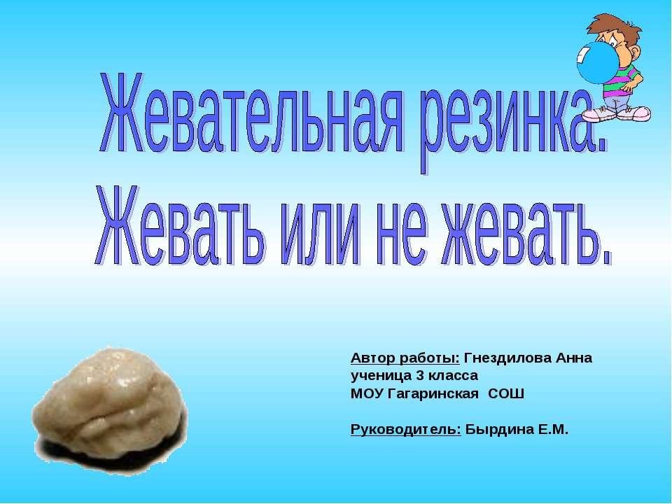 Автор работы: Гнездилова Анна ученица 3 класса МОУ Гагаринская СОШ Руководите...