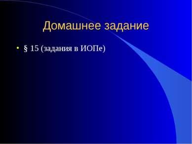 Домашнее задание § 15 (задания в ИОПе)