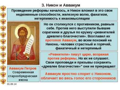 * 3. Никон и Аввакум Проведение реформы началось, и Никон вложил в это свои н...