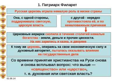 * 1. Патриарх Филарет Русская церковь играла немалую роль в жизни страны Она,...